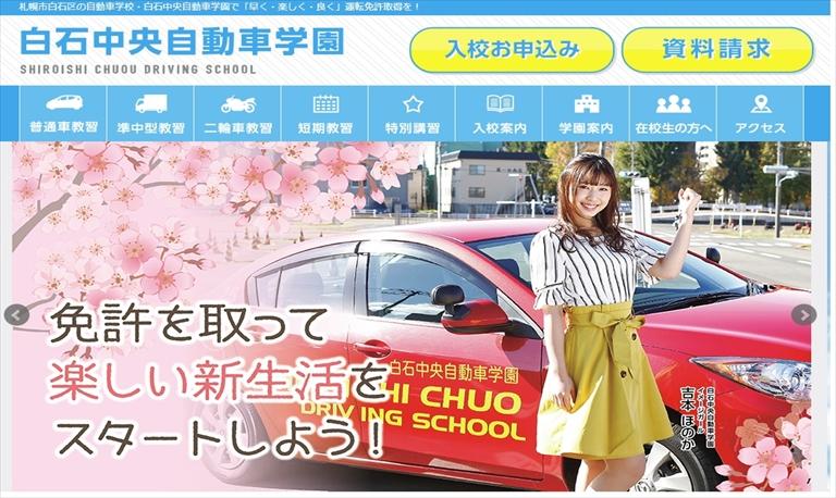 白石自動車学園(北海道札幌市)