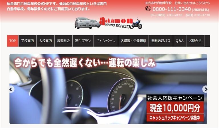 仙台赤門自動車学校