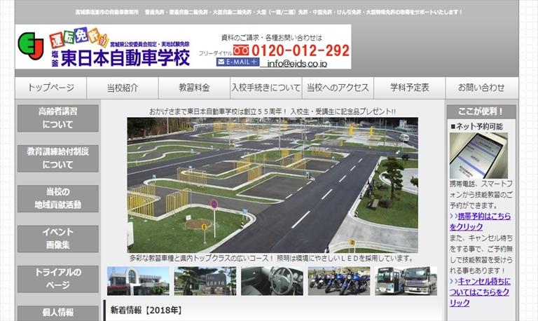 東日本自動車学校