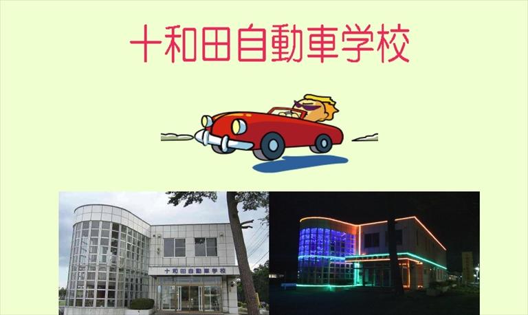 十和田自動車学校_ペーパードライバー