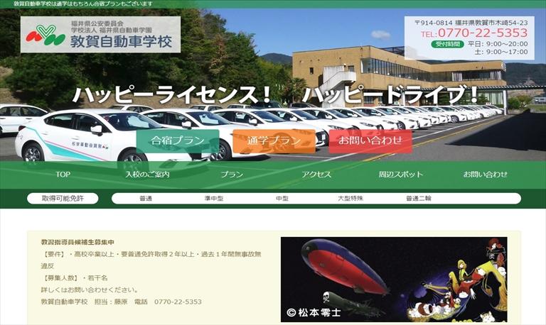 敦賀自動車学校_ペーパードライバー