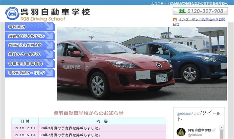 呉羽自動車学校_ペーパードライバー