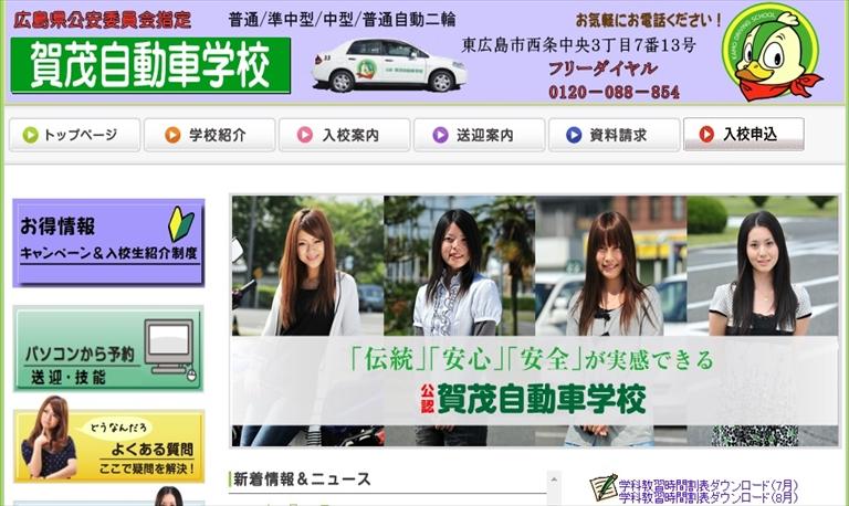 賀茂自動車学校