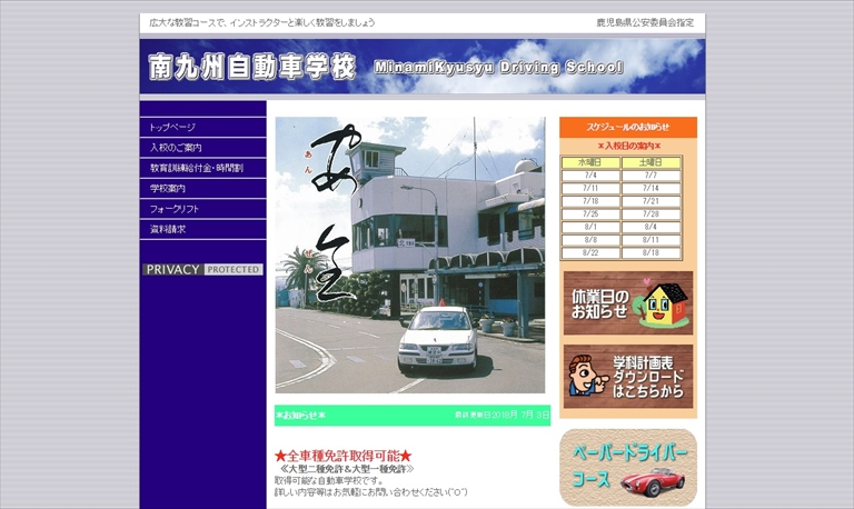 南九州自動車学校_ペーパードライバー