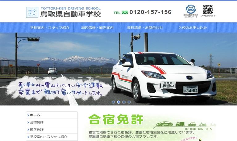鳥取県自動車学校_ペーパードライバー