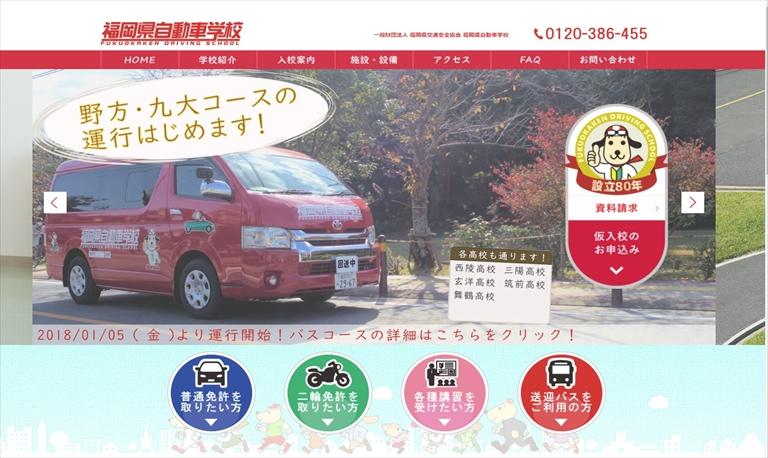 福岡県自動車学校