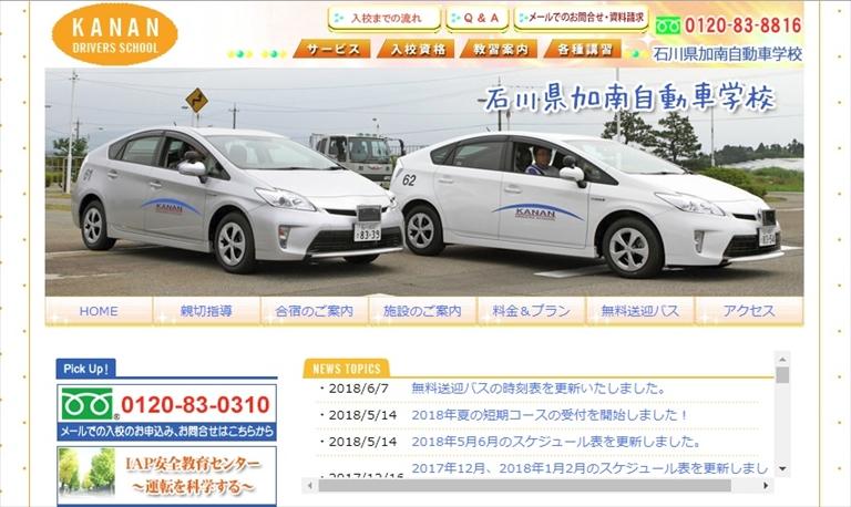 石川県加南自動車学校_ペーパードライバー
