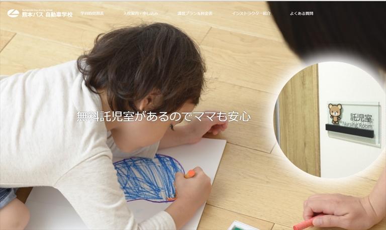熊本バス自動車学校_ペーパードライバー
