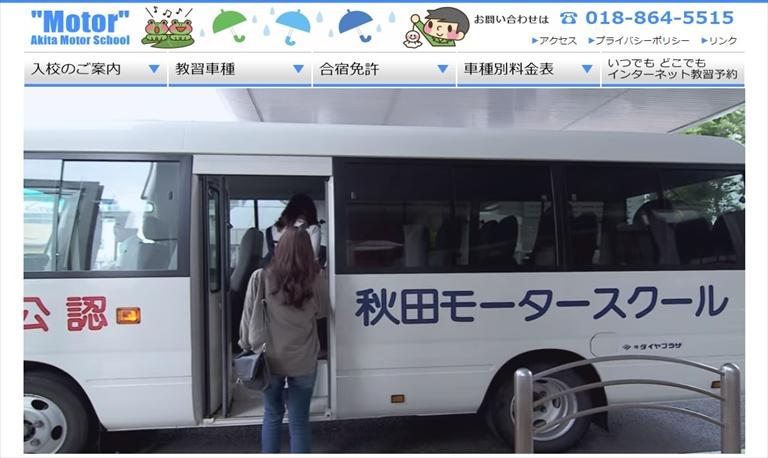 秋田モータースクール