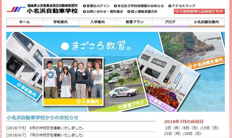 小名浜自動車学校_ペーパードライバー