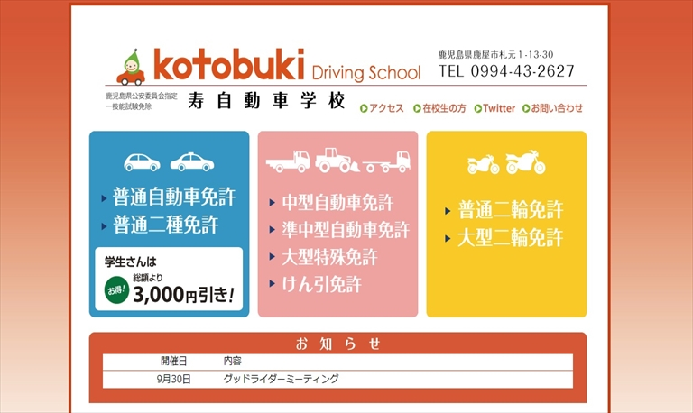 鹿屋寿自動車学校_ペーパードライバー