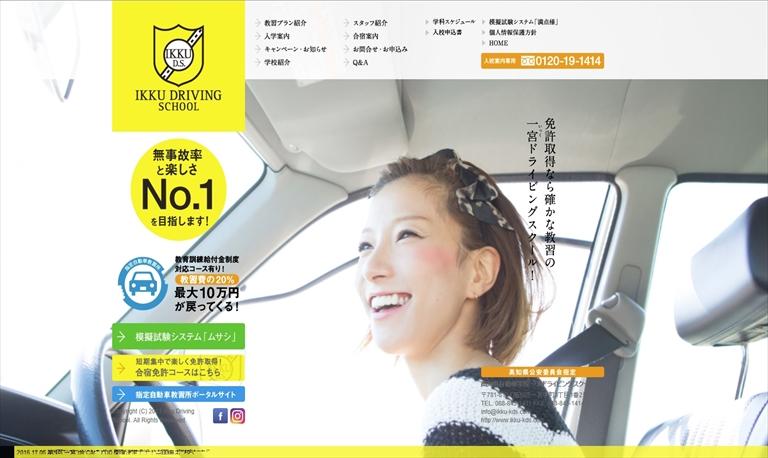 高知県自動車学校一宮スクール_ペーパードライバー