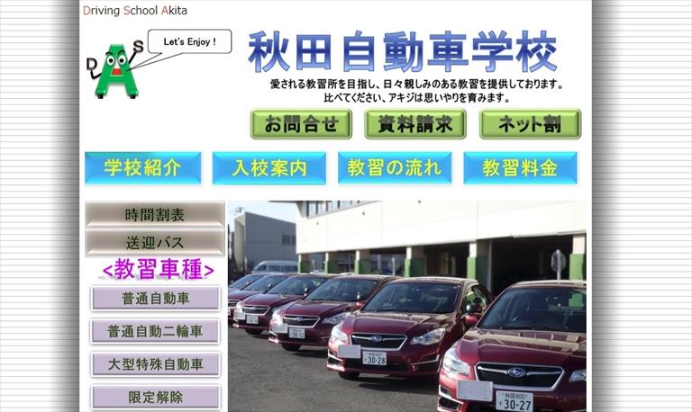 秋田自動車学校