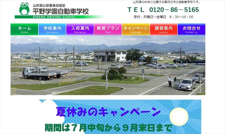 平野学園自動車学校_ペーパードライバー