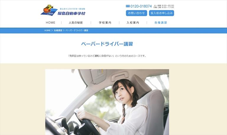 屋島自動車学校_ペーパードライバー