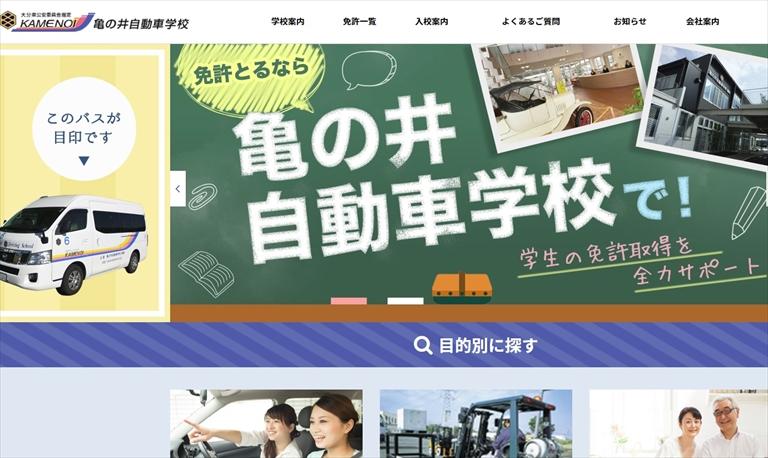 亀の井自動車学校鶴崎_ペーパードライバー