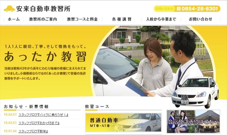 安来自動車教習所_ペーパードライバー