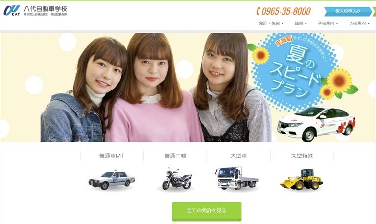 八代自動車学校_ペーパードライバー