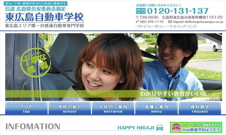 東広島自動車学校