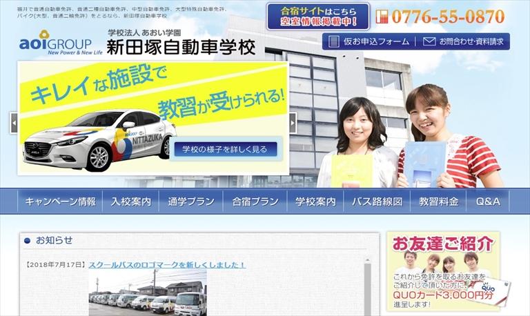 新田塚自動車学校_ペーパードライバー