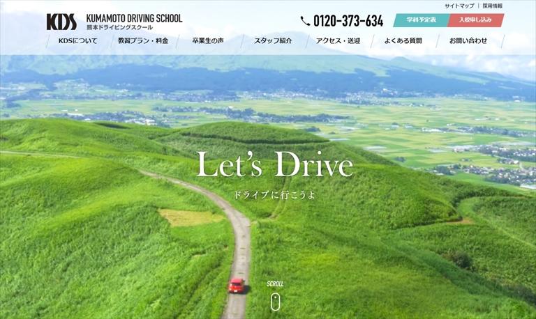 熊本ドライビングスクール_ペーパードライバー