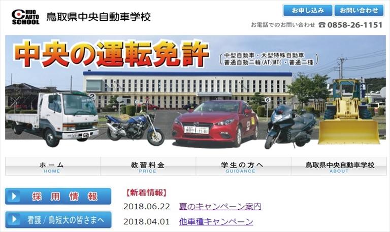 鳥取県中央自動車学校_ペーパードライバー