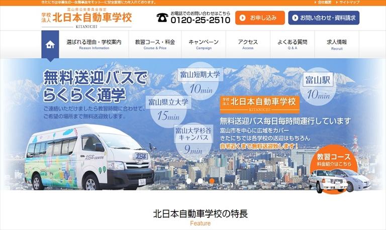 北日本自動車学校_ペーパードライバー