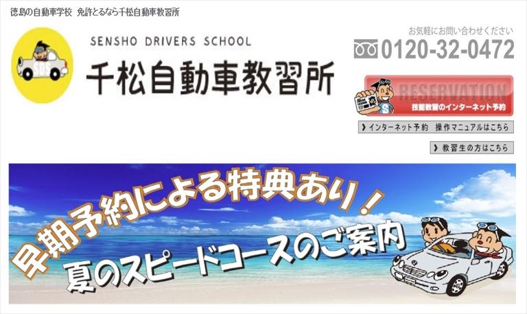 千本松自動車教習所_ペーパードライバー