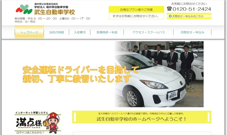 武生自動車学校_ペーパードライバー