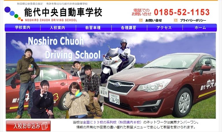 能代中央自動車学校