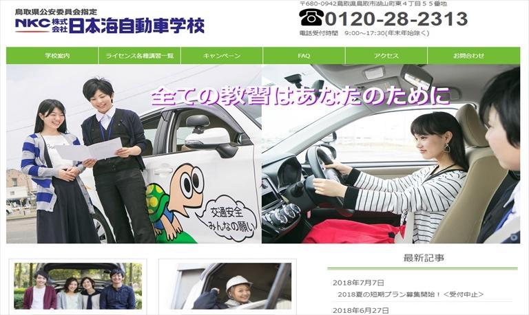 日本海自動車学校_ペーパードライバー