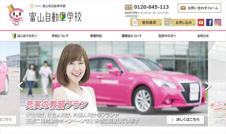 富山自動車学校_ペーパードライバー