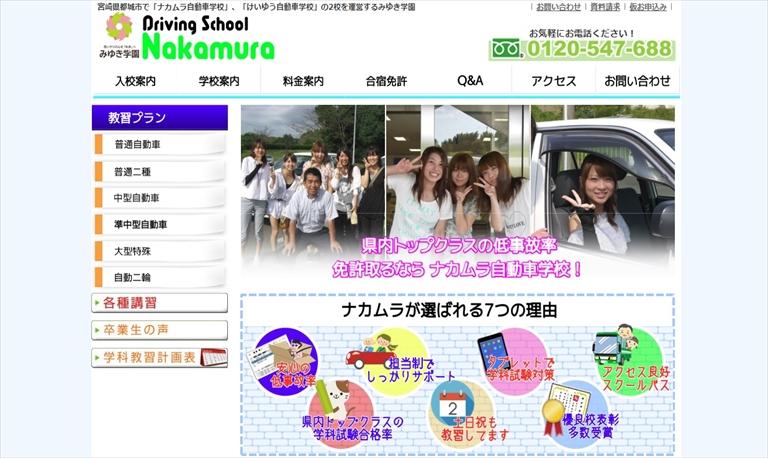 ナカムラ自動車学校_ペーパードライバー