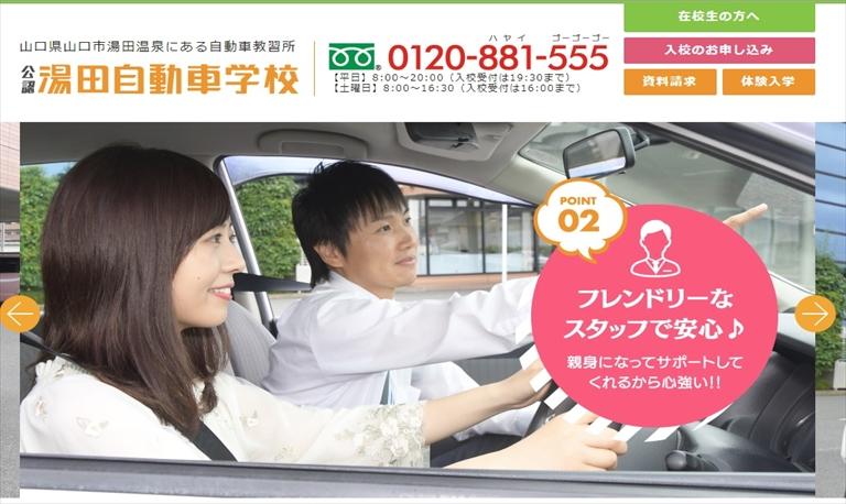 湯田自動車学校?ペーパードライバー