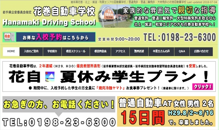 花巻自動車学校