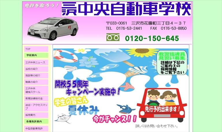 三沢中央自動車学校_ペーパードライバー
