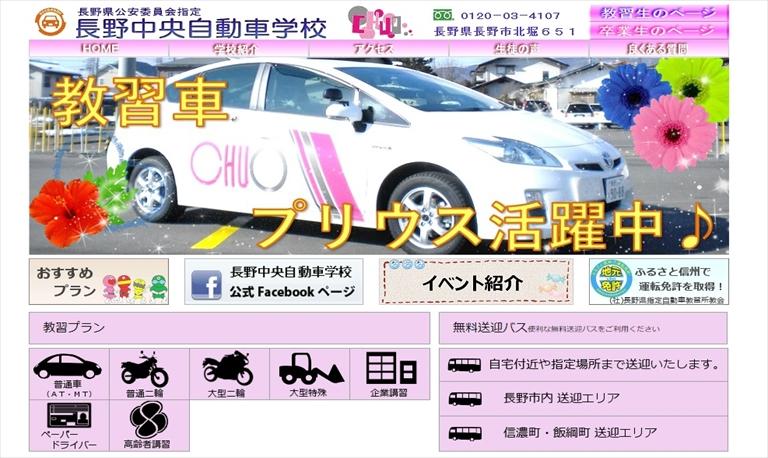 長野中央自動車学校_ペーパードライバー