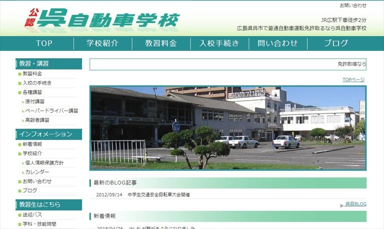 呉自動車学校