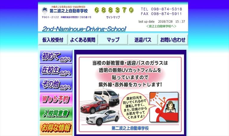 第二波之上自動車学校_ペーパードライバー