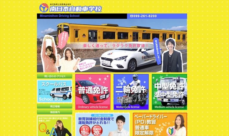 南日本自動車学校_ペーパードライバー