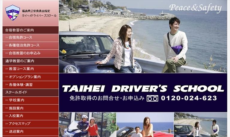 タイヘイドライビングスクール_ぺ―パ―ドライバー