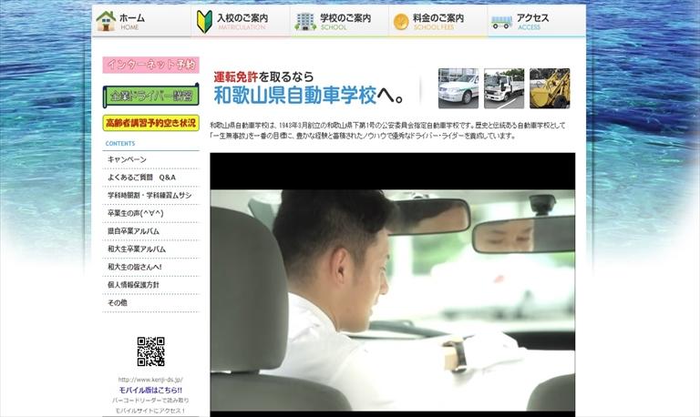 和歌山県自動車学校_ペーパードライバー