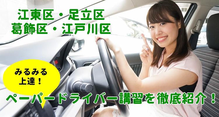 江東区・足立区・葛飾区・江戸川区のペーパードライバー講習