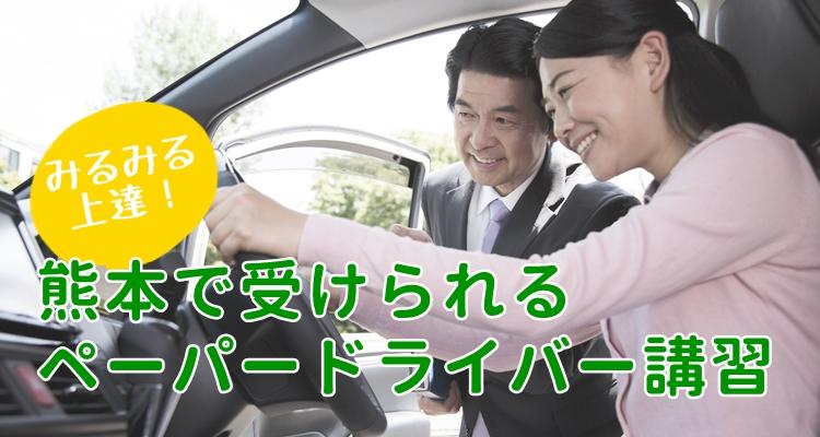 熊本で受けられるペーパードライバー講習