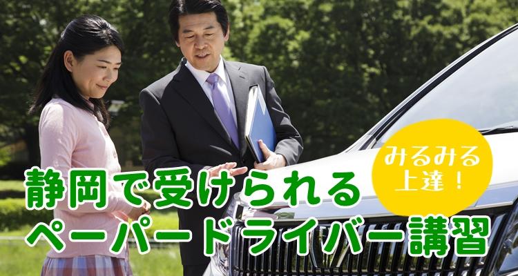静岡でオススメのペーパードライバー講習
