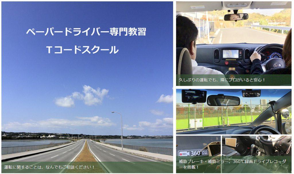 ぺーパードライバー講習 東京