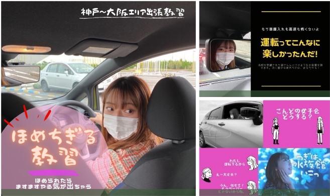 三栄社ペーパードライバー教室