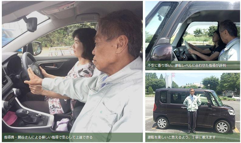 ぺーパードライバー講習 静岡