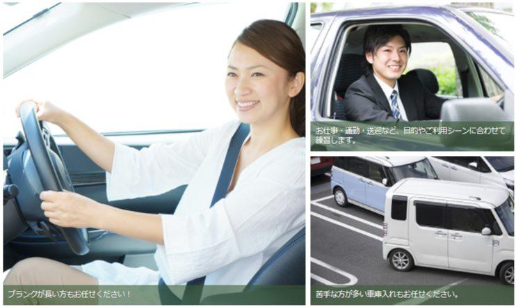 Driving School Amare(アモーレ)650_350